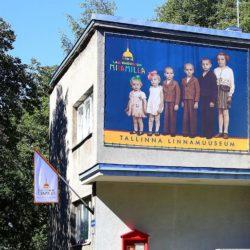 Детский музей Миямилла в Каламая