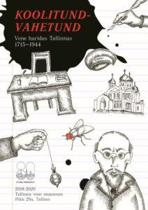 <b>Tallinna vene muuseumi näitus </b>aastaist 1715–1944. Vene haridus: erand või reegel Tallinna ajaloos?