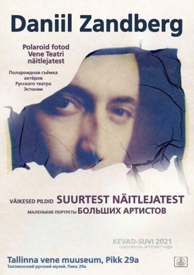 Vene teatri näitleja <b>Daniil Zanbergi polaroidfotode näitus</b> Tallinna vene muuseumis